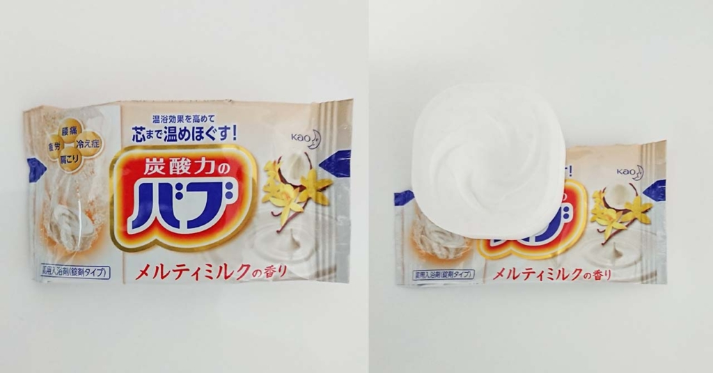 炭酸バブのミルキーアロマのメルティミルク入浴剤パッケージ