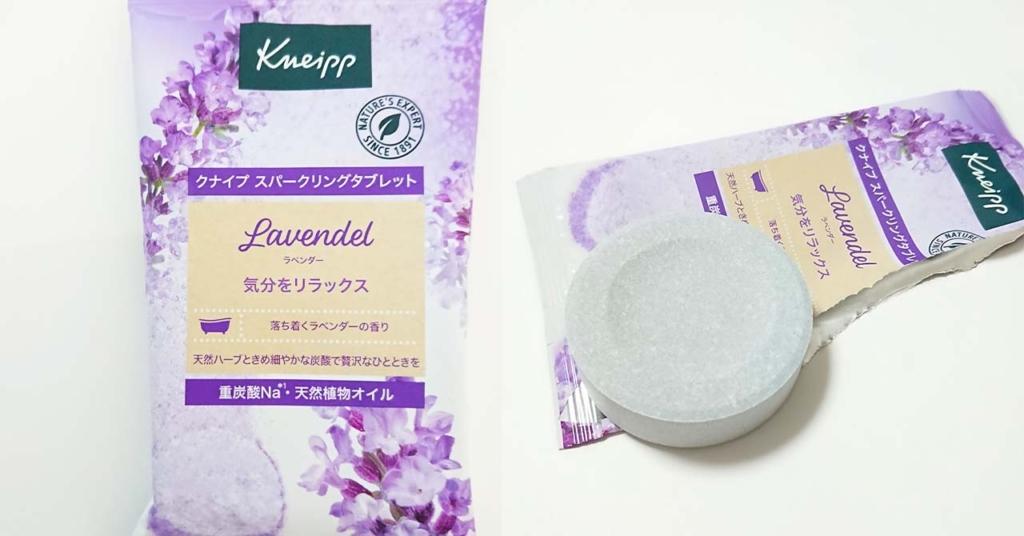 クナイプスパークリングタブレット ラベンダーの香り入浴剤パッケージ