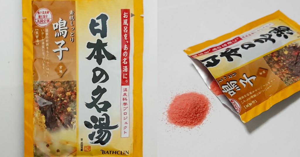 日本の名湯「鳴子」入浴剤パッケージ